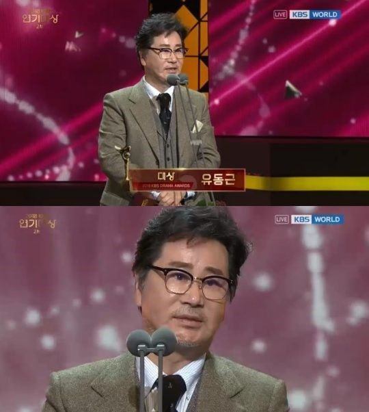 사진= '2018 KBS 연기대상'  방송 캡처