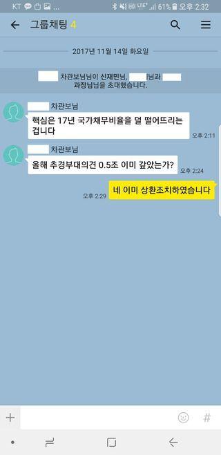 기재부 前 사무관, 적자국채 발행 지시 카톡 대화 공개