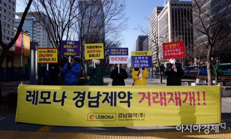 상장폐지가 결정된 경남제약 주주모임 회원들이 2일 서울 영등포구 여의도 한국거래소 앞에서 집회를 열고 거래재개를 촉구하는 피켓시위를 하고 있다./김현민 기자 kimhyun81@