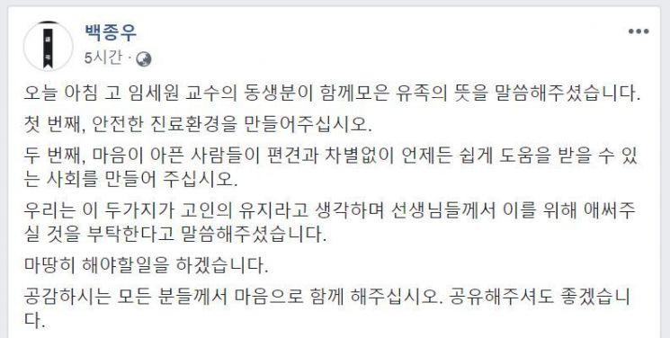백종우 경희대학교 정신건강의학과 교수 페이스북