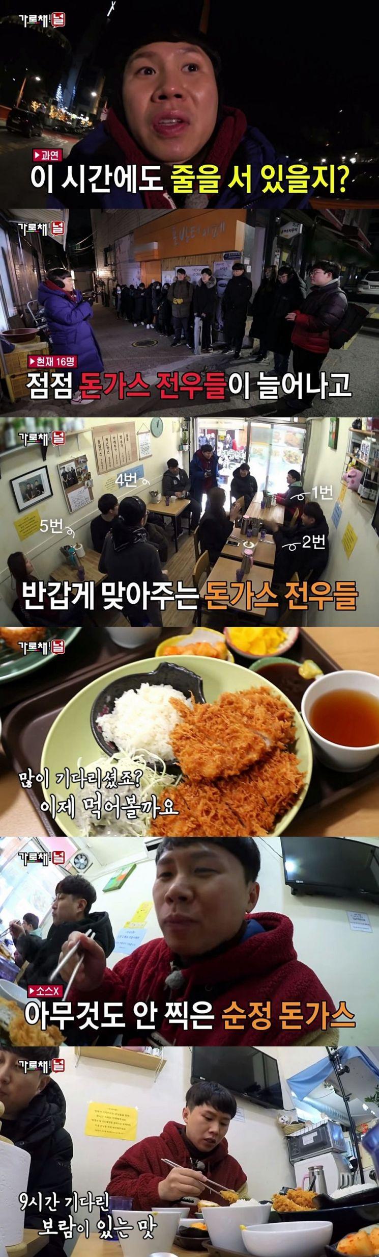 가로채널/사진=SBS 제공