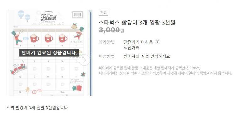 """""""빨강이 팔아요""""…스타벅스 'e-스티커' 직거래까지"""