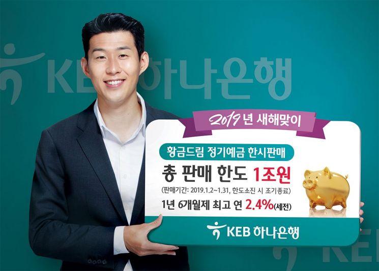 하나은행, 새해맞이 '황금드림 정기예금' 한시판매
