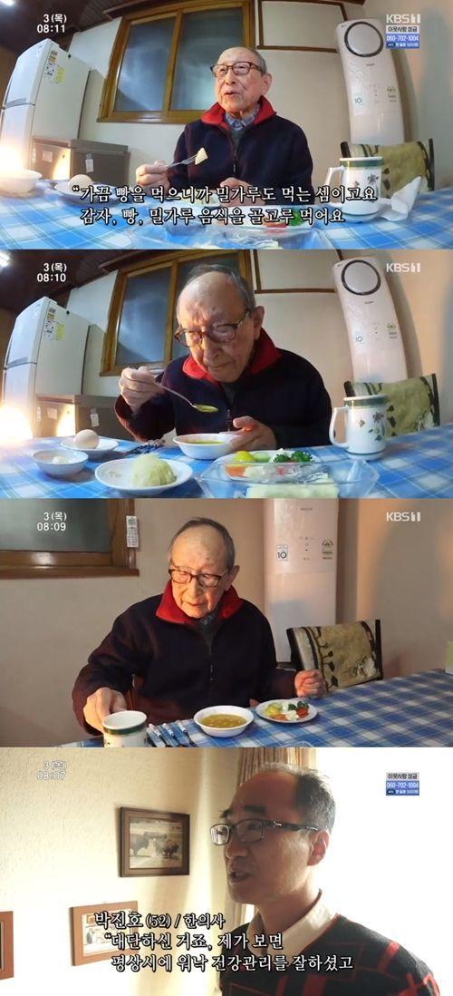 '인간극장' 김형석 연세대학교 명예교수 / 사진=KBS 1TV 방송 캡처