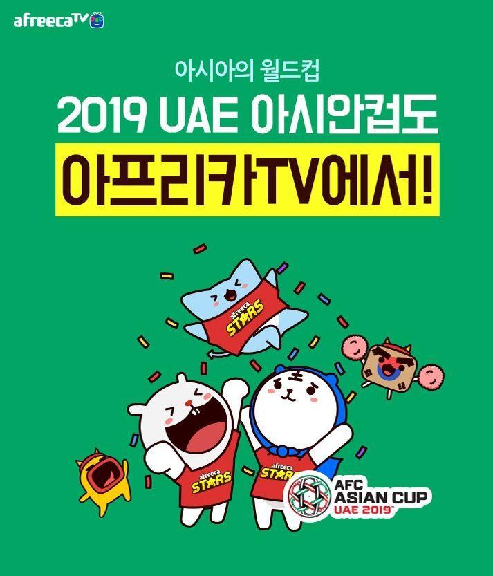 """아프리카TV, 아시안컵 생중계…""""BJ중계도 제공"""""""