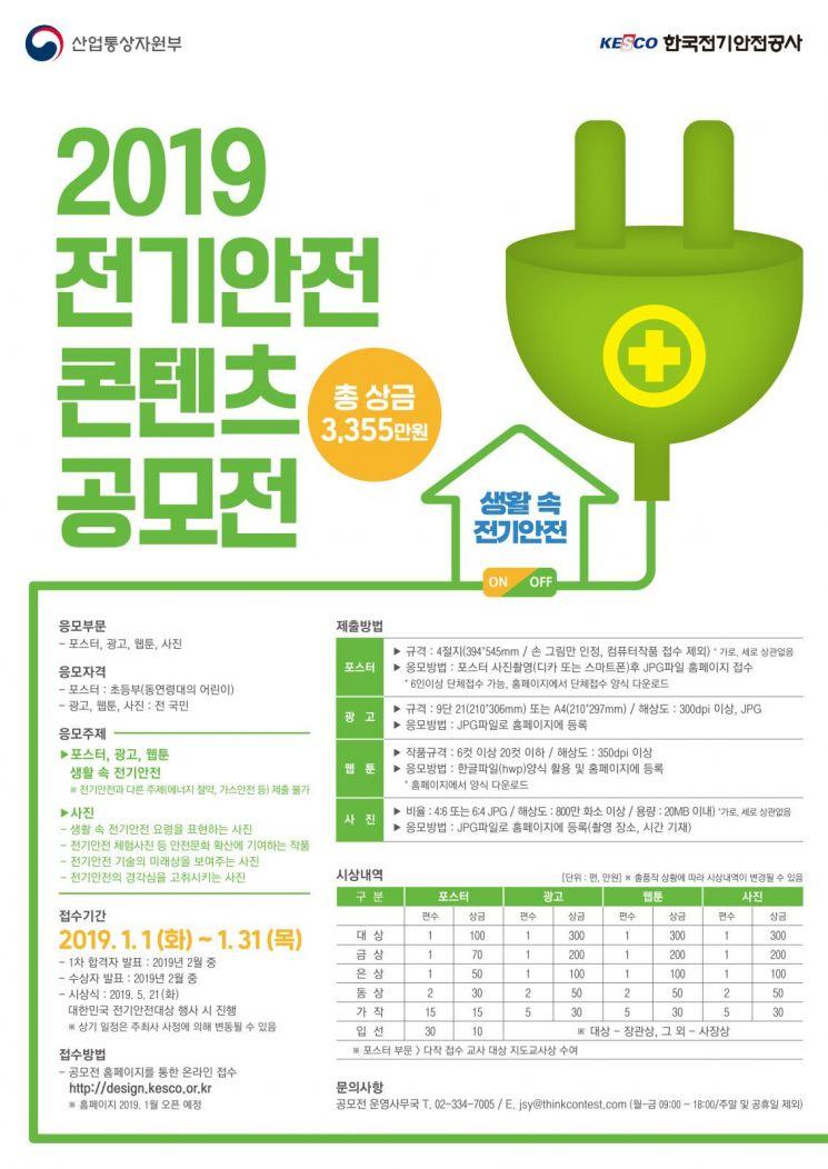 전기안전公, 4개 분야 '2019 전기안전 콘텐츠 작품' 공모