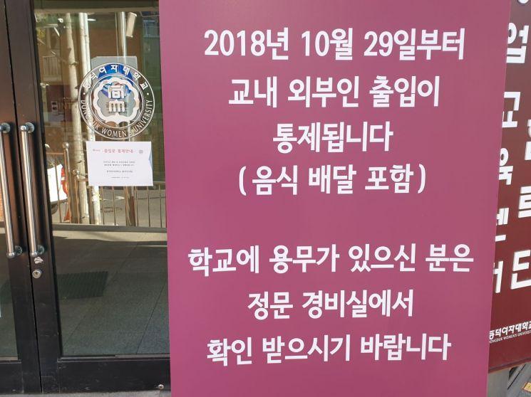 일명 '알몸남 사건' 이후 동덕여대는 학생들의 요구에 따라 지난해 10월29일부터 외부인 출입제한을 시행했다. (사진=이승진 기자)