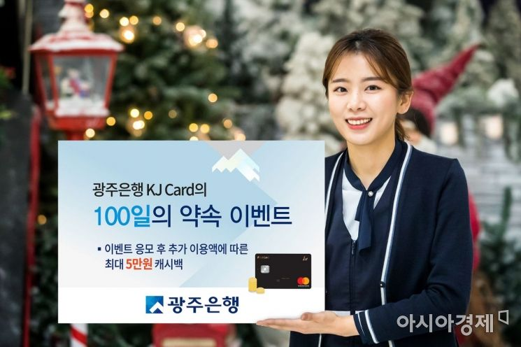 광주은행 KJ카드, 새해 첫 이벤트 '100일의 약속'