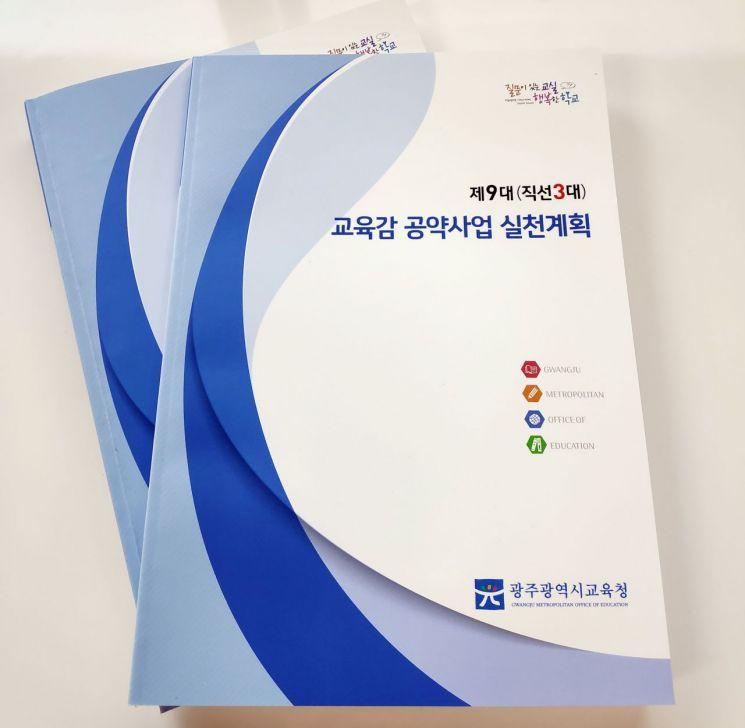 """광주시교육청 """"2022년까지 광주 교육 이렇게 바뀝니다"""""""
