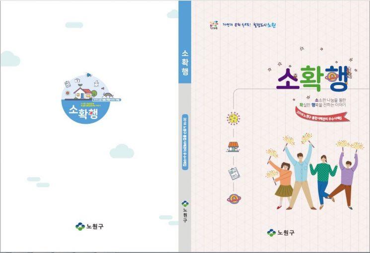 노원구, 사례관리 감동사례집 '소확행' 발간