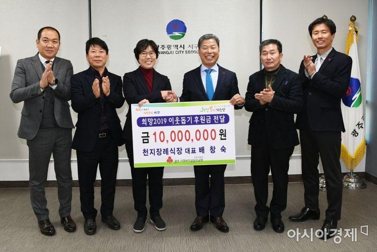 [포토] 광주 서구, 희망 2019 이웃돕기 후원금 전달