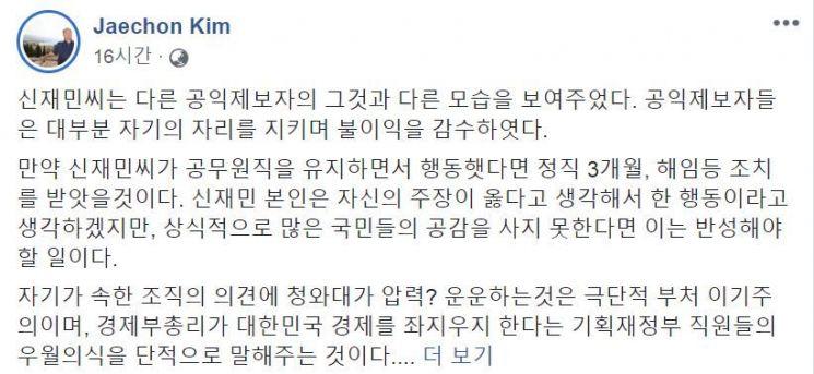 김재천 전 영사 페이스북 갈무리.
