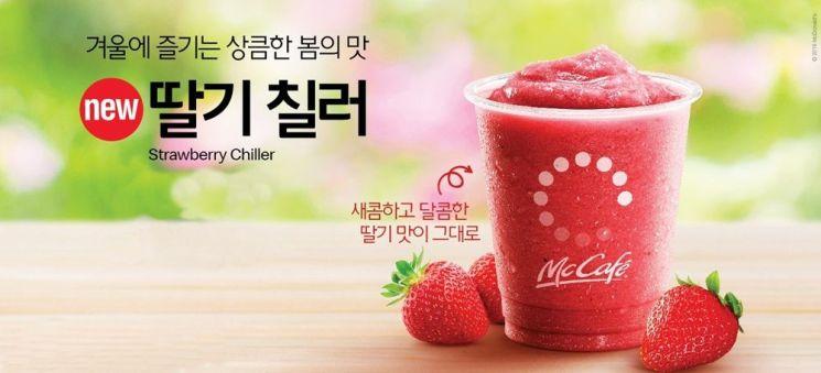 맥도날드, 2019년 첫 신제품 '딸기 칠러' 출시