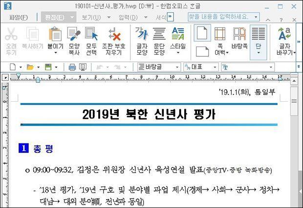 """'북한 신년사 평가' 파일 열면 감염…""""北 첫 사이버 공격"""""""