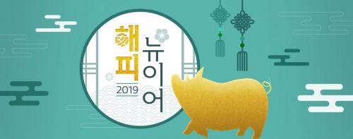 """르노삼성, 새해맞이 이벤트…""""황금돼지 골드바 받아가세요"""""""