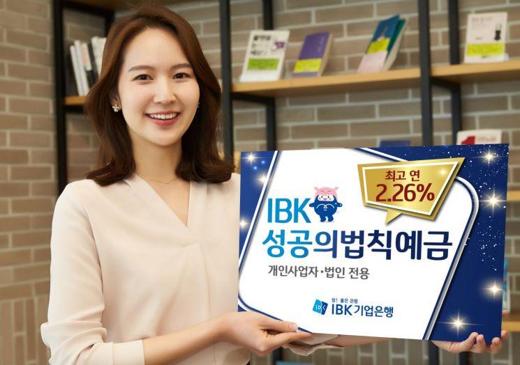 기업은행, 'IBK 성공의 법칙 예금' 출시...최고 연 2.26% 금리