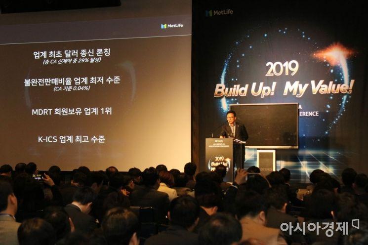 송영록 메트라이프생명 사장은 3일 서울 광화문 포시즌스 호텔에서 열린 전속영업조직 2019년 영업전략회의에서 올해 중점추진 전략을 발표했다.