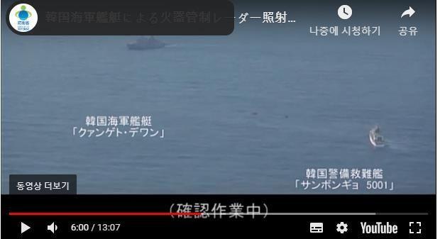 일본 방위성이 28일 오후 지난 20일 동해상에서 발생한 우리 해군 광개토대왕함과 일본 P-1 초계기의 레이더 겨냥 논란과 관련해 P-1 초계기가 촬영한 동영상을 공개했다. 2018.12.28 [일본 방위성 홈페이지 캡처] [이미지출처=연합뉴스]