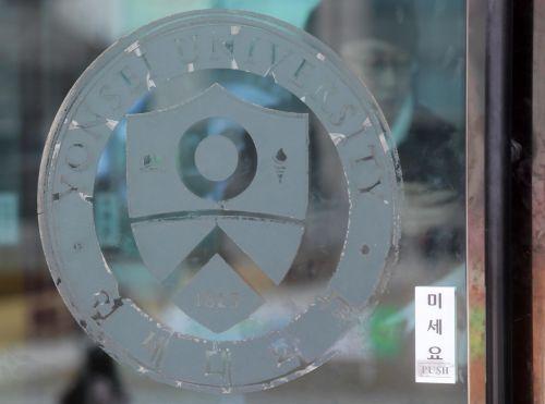 [포토]존폐 갈림길 놓인 연세대 총여학생회
