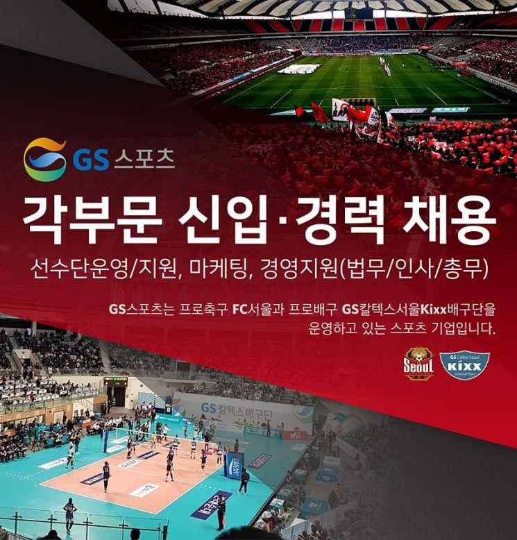 GS스포츠, 신입·경력 사원 채용…13일 접수 마감