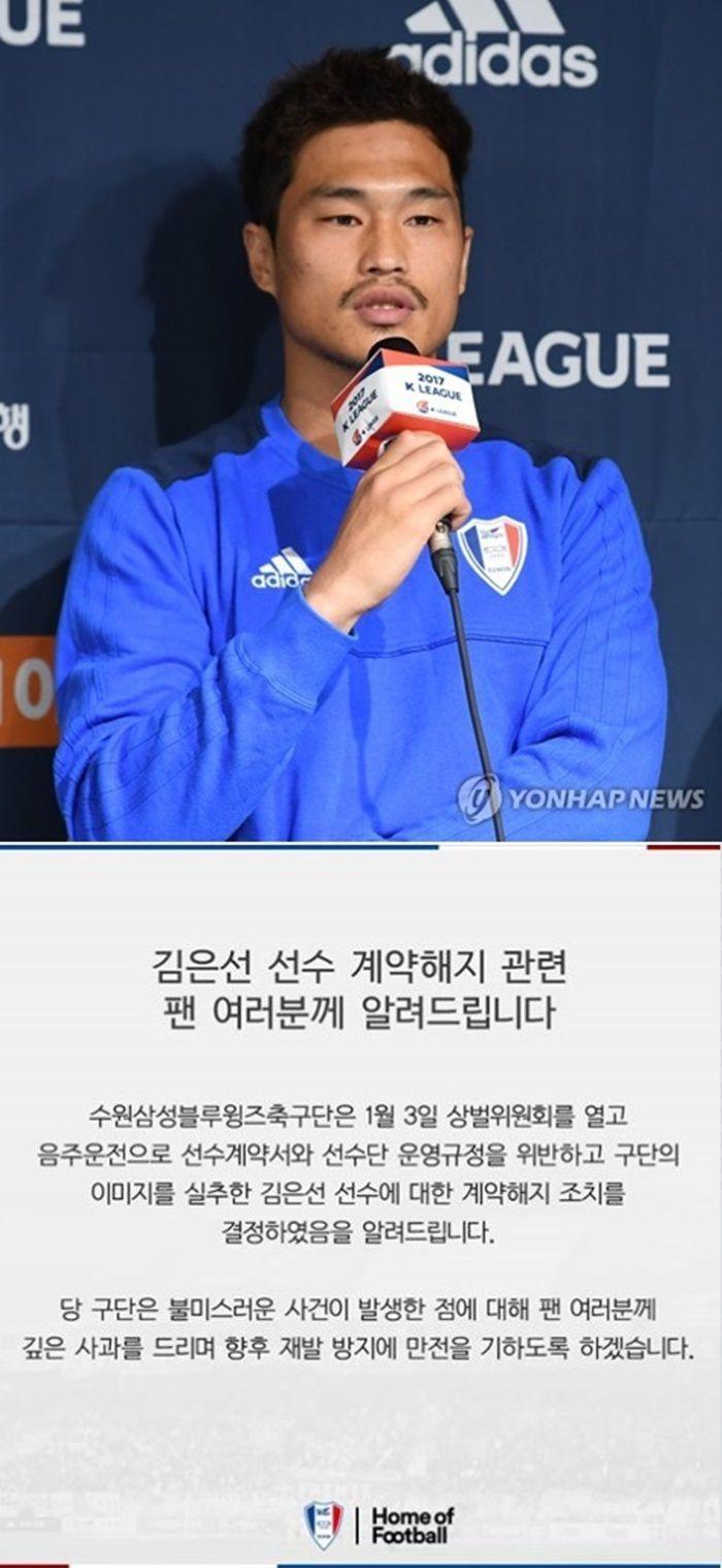 수원 삼성과 계약 해지된 김은선. 사진=연합뉴스/수원 삼성 SNS
