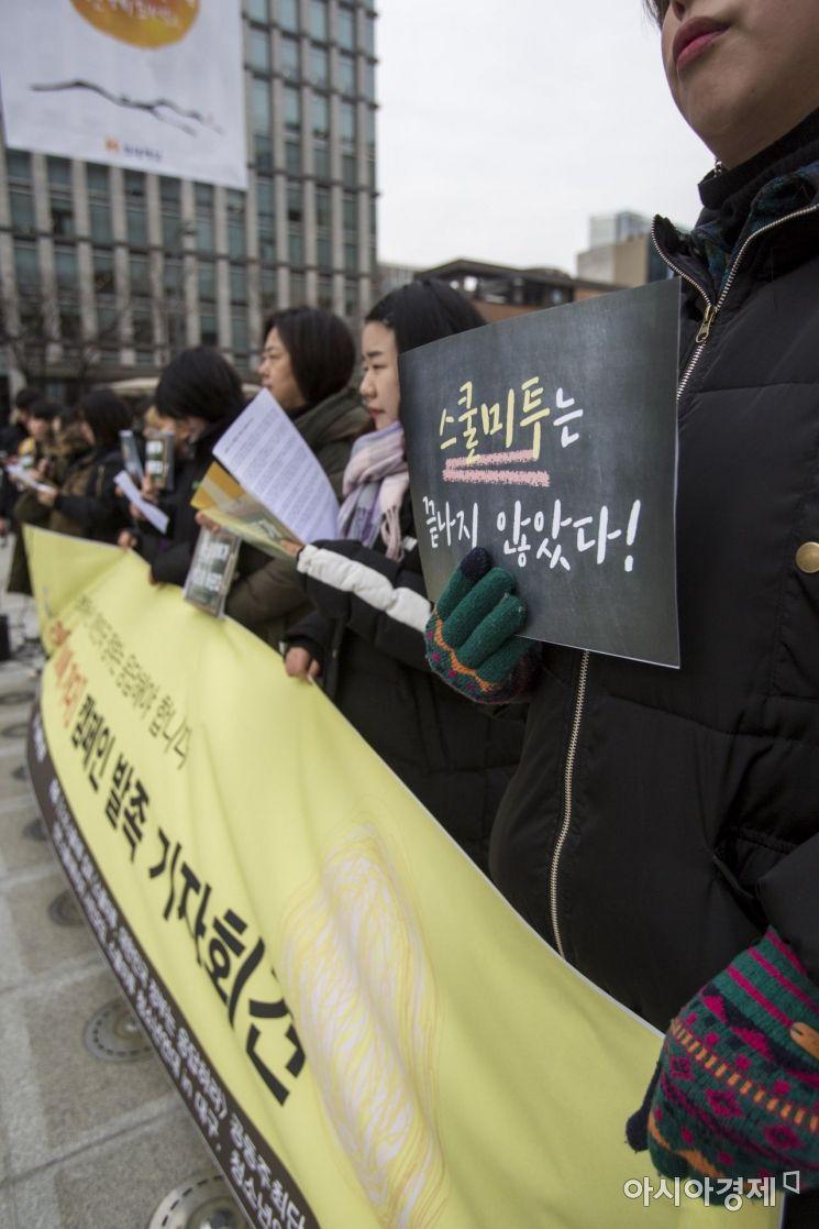 [포토]스쿨미투 운동 관련 기자회견