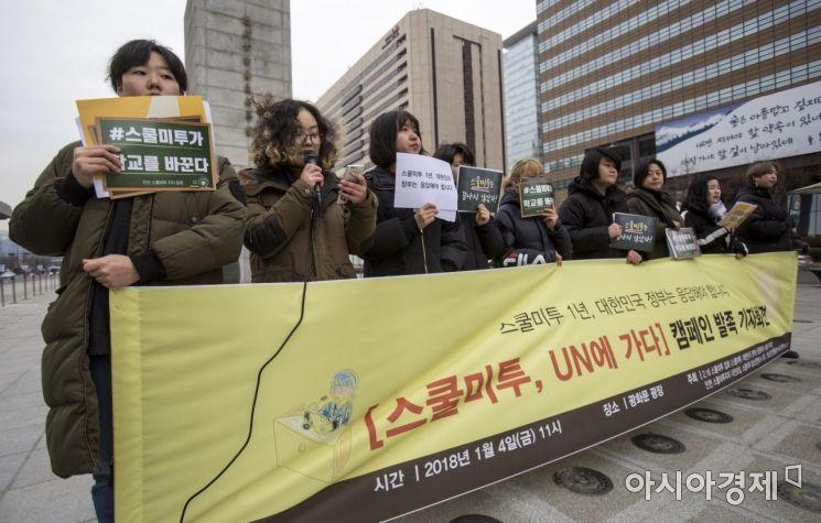 [포토]스쿨미투, UN에 가다 캠페인 발족 기자회견
