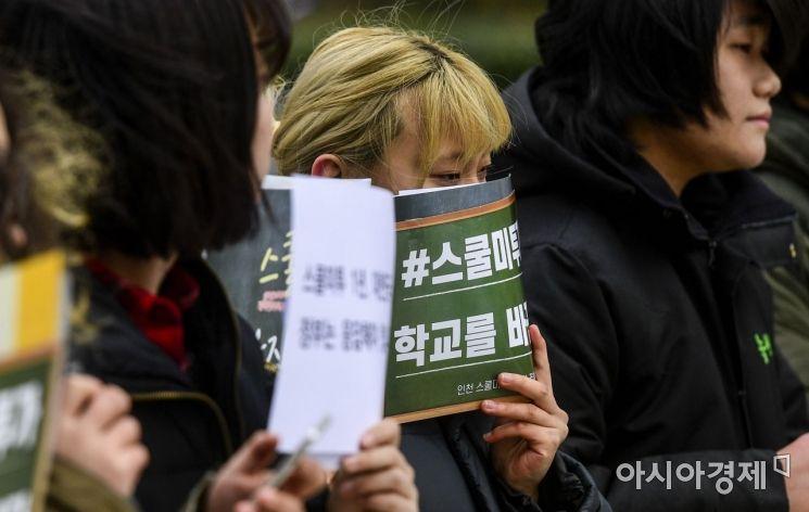 [포토]'스쿨미투 학교를 바꾸다'