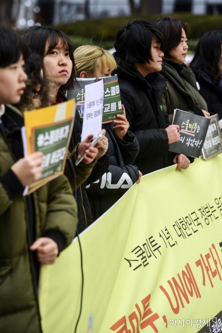 [포토]스쿨미투 UN에 가다 캠페인 발족