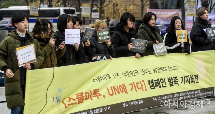 [포토]스쿨미투 UN가다 캠페인 발족 기자회견