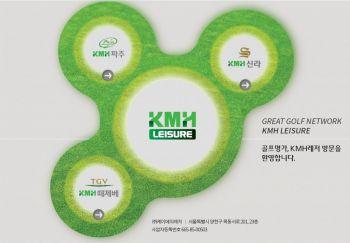 "KMH ""주주 대상 골프장 그린피 할인~"""