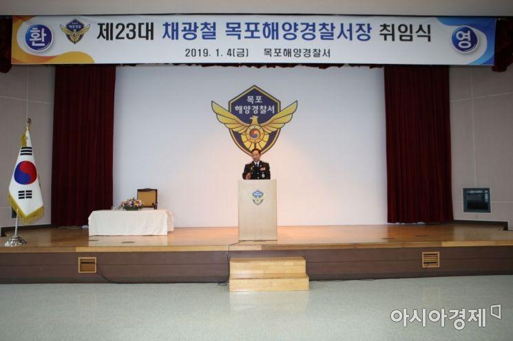 제23대 목포해양경찰서장 총경 채광철 취임