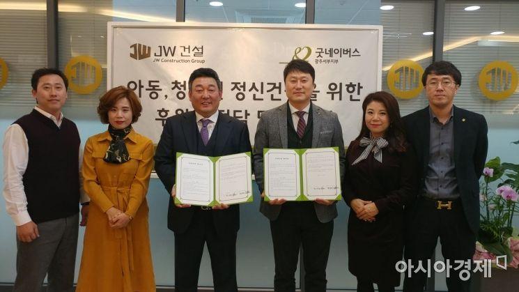 굿네이버스-JW건설, 아동·청소년 정신건강 위한 후원금 전달