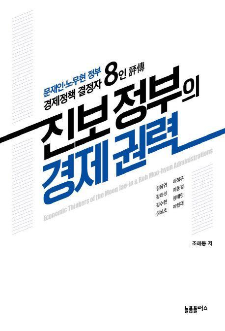 [이종길의 가을귀]김동연·장하성 논쟁은 예견된 사태였다