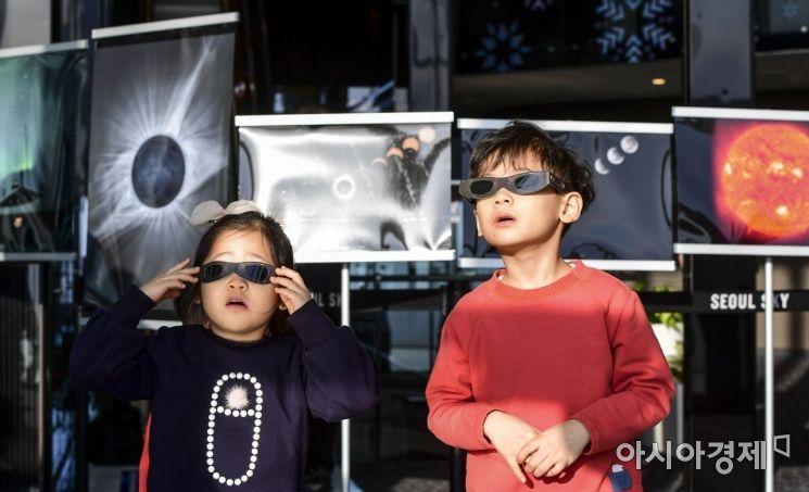 [포토] '부분일식' 우주쇼 즐기는 어린이들
