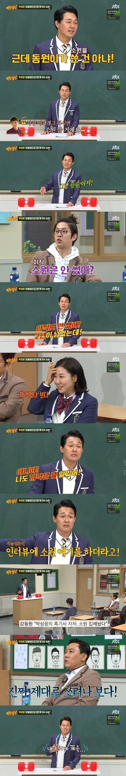 사진=JTBC 예능프로그램 '아는 형님' 방송 캡처