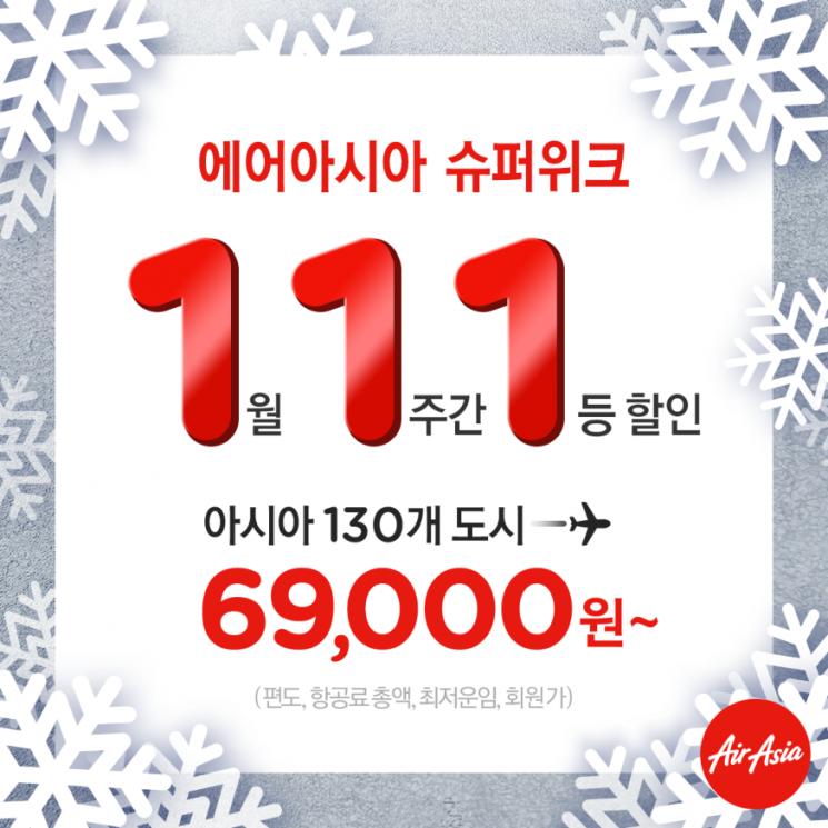 에어아시아, 7일부터 '슈퍼위크 111' 특가항공권 판매