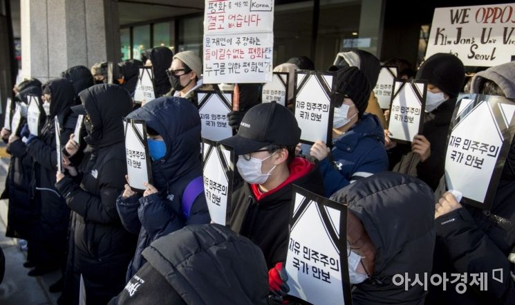 [포토]국가안보 강화 촉구 집회