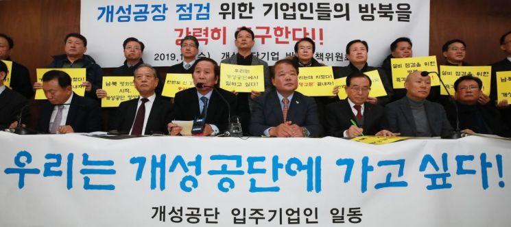 개성공단·금강산 관광 재개방안, 시민·기업·학계 머리 맞댄다