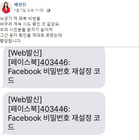 사진= 배현진 전 자유한국당 대변인 SNS 화면 캡처