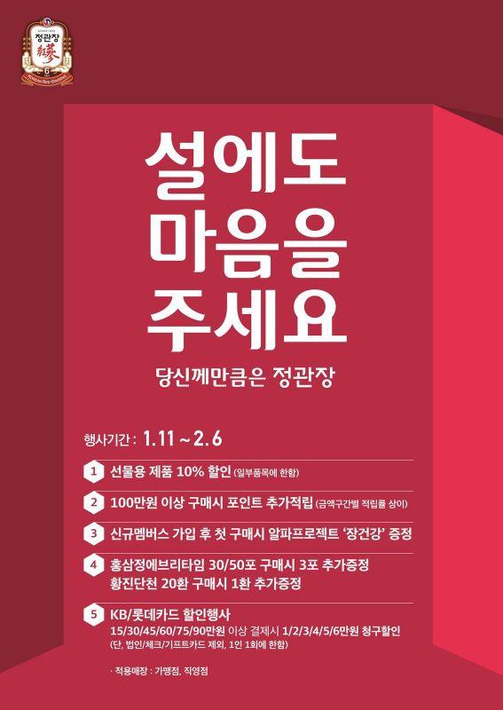 """KGC인삼공사, """"설 선물 정관장 매장서 구입하면 풍성한 혜택 드려요"""""""