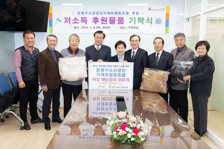 은평구소상공인가제트협동조합 저소득가구에 후원물품 기탁