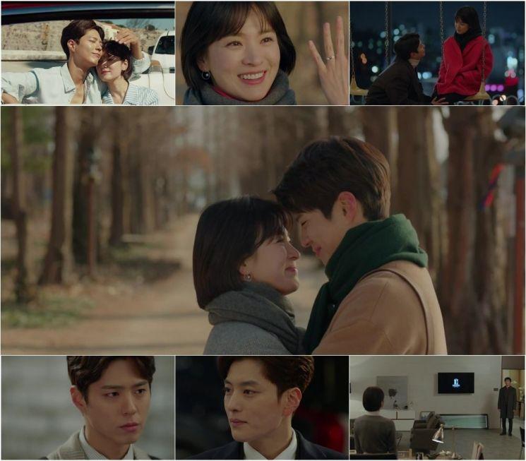 남자친구/사진=tvN 제공