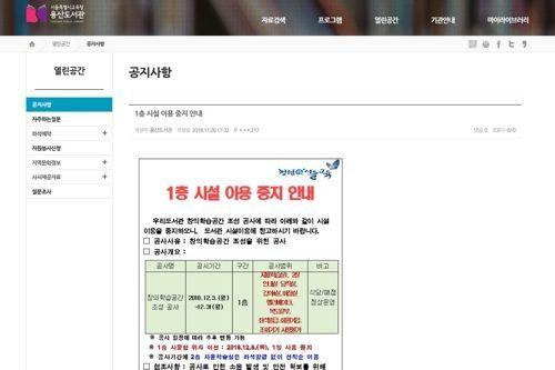 또 여성 전용? 용산도서관 남자열람실 폐쇄에 '젠더 갈등' 부글