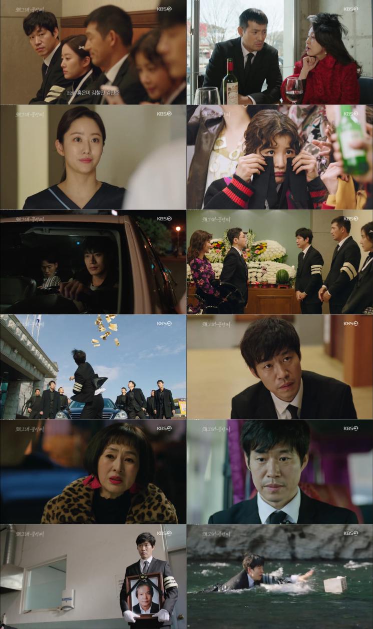 '왜그래 풍상씨'가 시청률 6.7%를 기록했다. 사진=KBS 2TV 방송화면 캡처