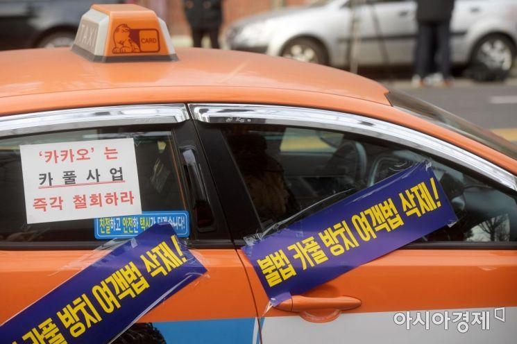 [포토]청와대 앞 면담 요청하는 택시업계