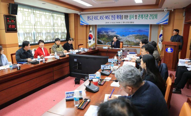 완도군은 9일 친환경 수산물 국제인증인 ASC와 ASC-MSC 인증 확대를 위한 간담회를 개최했다. 사진=완도군