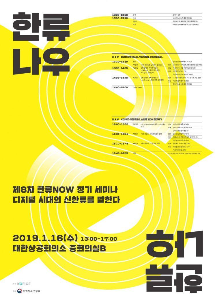 """""""디지털시대 한류트렌드 진단""""..16일 세미나 개최"""