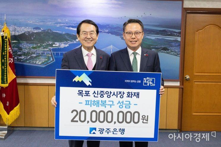 광주은행, 신중앙시장 화재 피해 업체에 50억 원 지원