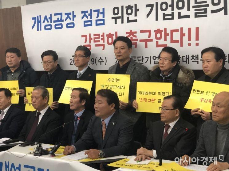 """개성공단 기업들 북미회담에 기대감 """"응원이라도 하고 싶다"""""""